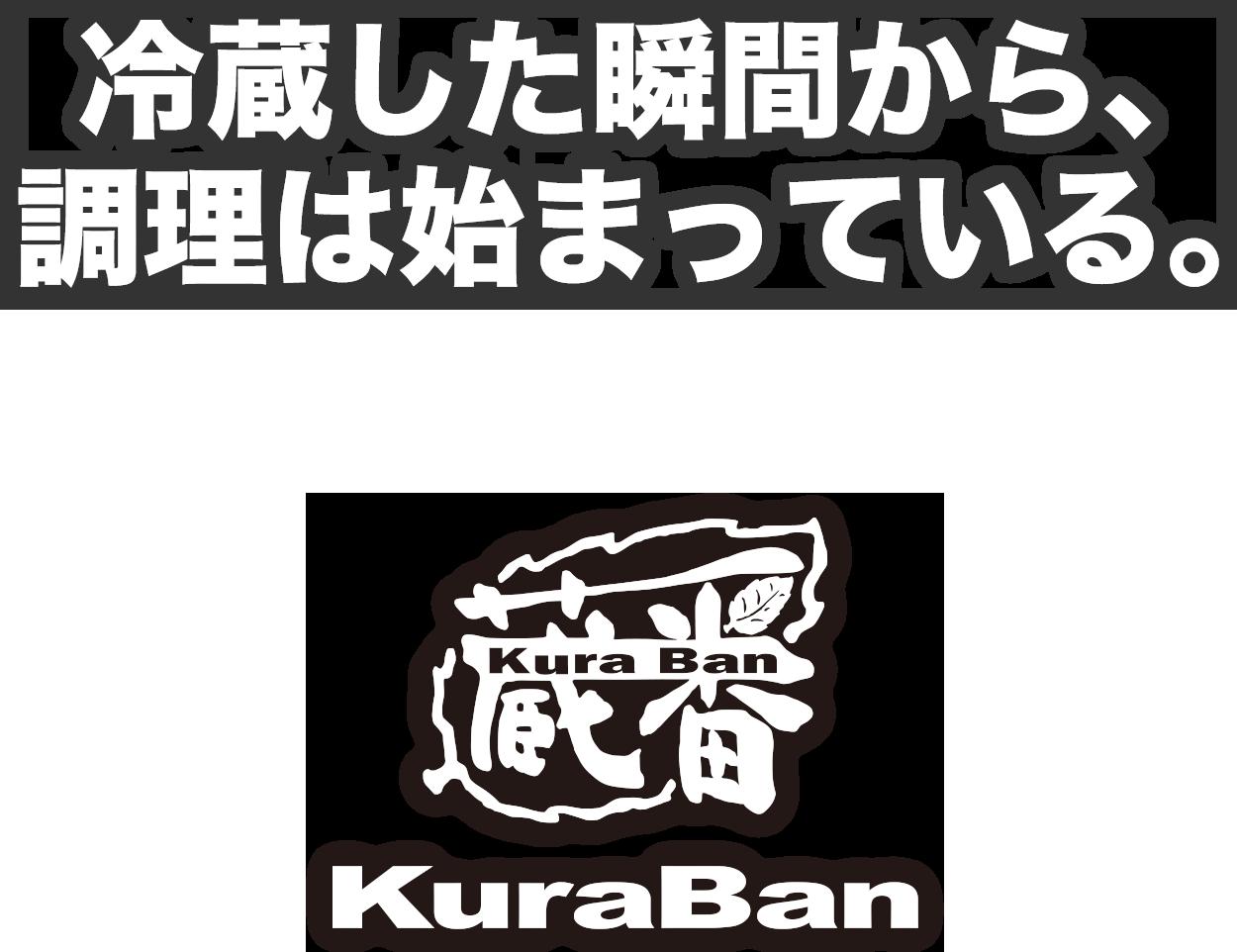 冷蔵した瞬間から調理は始まっている蔵番 KuraBan